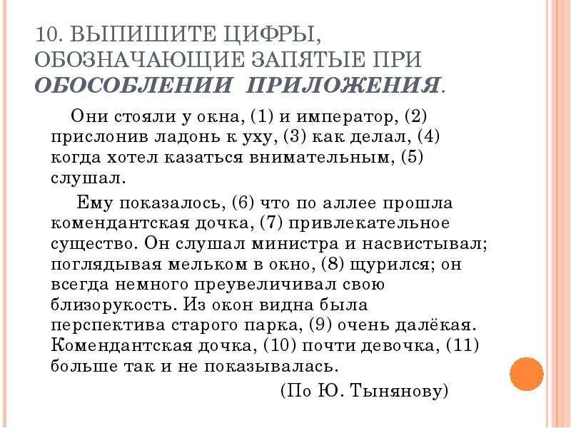 10. ВЫПИШИТЕ ЦИФРЫ, ОБОЗНАЧАЮЩИЕ ЗАПЯТЫЕ ПРИ ОБОСОБЛЕНИИ ПРИЛОЖЕНИЯ. Они стояли у окна, (1) и импера