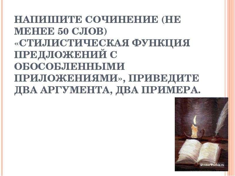 НАПИШИТЕ СОЧИНЕНИЕ (НЕ МЕНЕЕ 50 СЛОВ) «СТИЛИСТИЧЕСКАЯ ФУНКЦИЯ ПРЕДЛОЖЕНИЙ С ОБОСОБЛЕННЫМИ ПРИЛОЖЕНИЯ