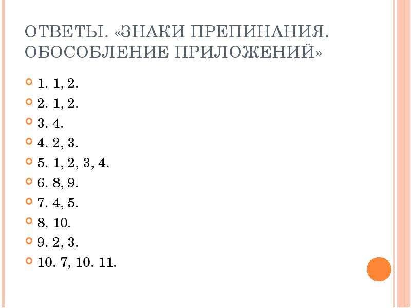 ОТВЕТЫ. «ЗНАКИ ПРЕПИНАНИЯ. ОБОСОБЛЕНИЕ ПРИЛОЖЕНИЙ» 1. 1, 2. 2. 1, 2. 3. 4. 4. 2, 3. 5. 1, 2, 3, 4. 6