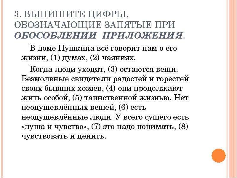 3. ВЫПИШИТЕ ЦИФРЫ, ОБОЗНАЧАЮЩИЕ ЗАПЯТЫЕ ПРИ ОБОСОБЛЕНИИ ПРИЛОЖЕНИЯ. В доме Пушкина всё говорит нам о