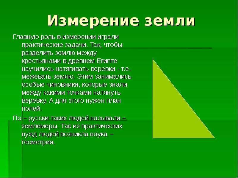 Геометрия и игры древние греки очень любили геометрические игры