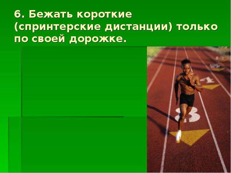 6. Бежать короткие (спринтерские дистанции) только по своей дорожке.