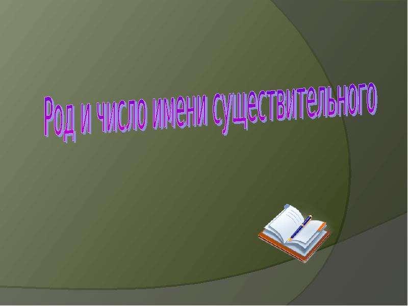 """""""Род и число имени существительного"""" - презентации по Русскому языку"""