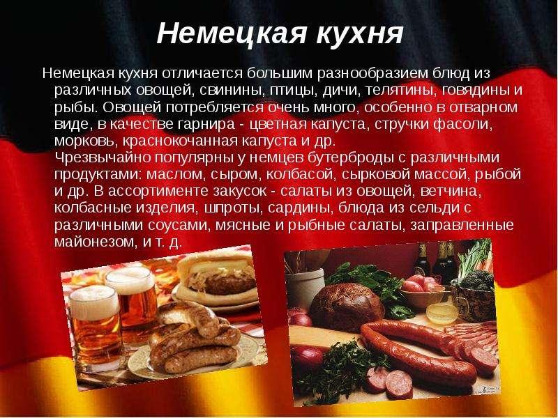Рецепт национальной немецкой кухни