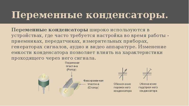 Конденсаторы решебник