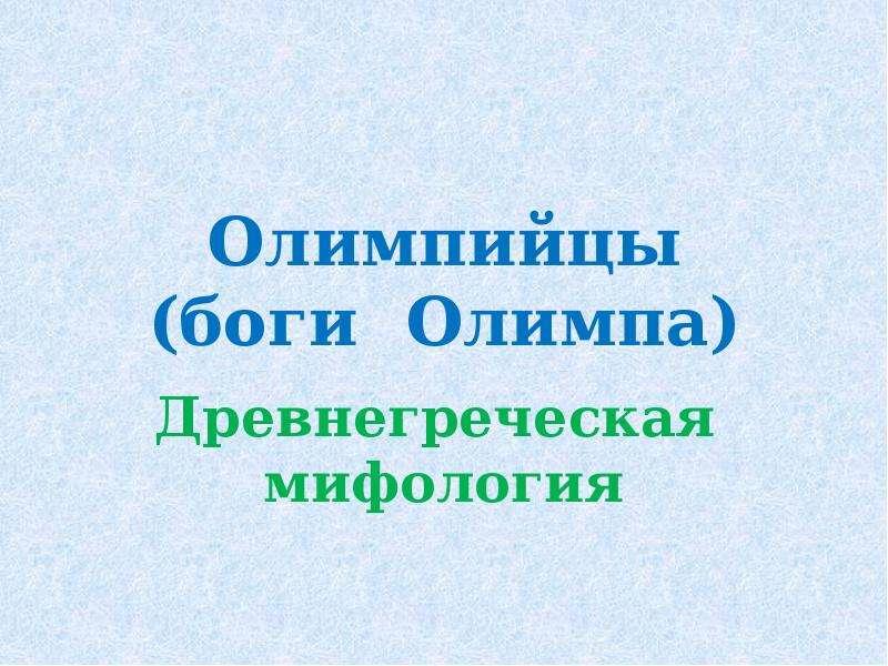 Презентация Олимпийцы (боги Олимпа) Древнегреческая мифология