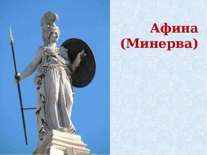 Афина (Минерва)