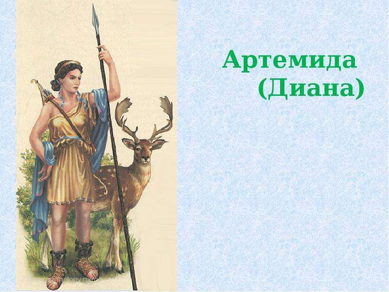 Артемида (Диана)