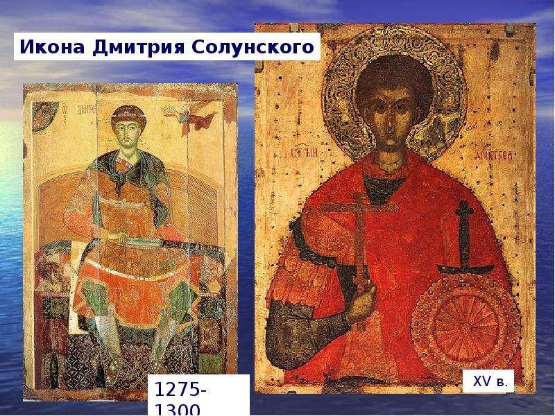 Икона дмитриевского чобара дмитрий солунской