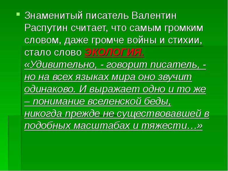 Знаменитый писатель Валентин Распутин считает, что самым громким словом, даже громче войны и стихии,