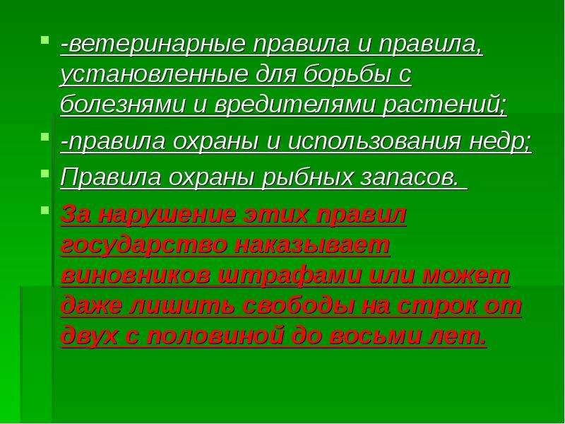 -ветеринарные правила и правила, установленные для борьбы с болезнями и вредителями растений; -ветер