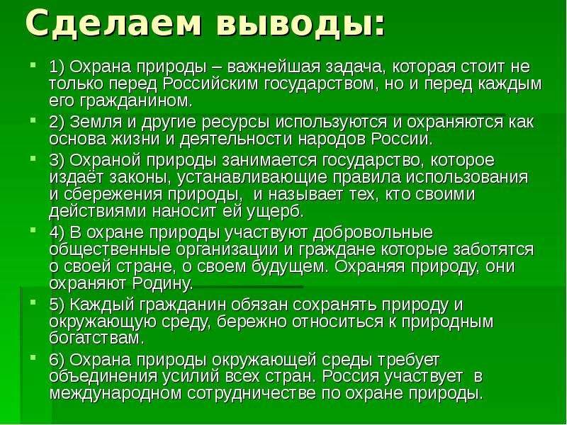 Сделаем выводы: 1) Охрана природы – важнейшая задача, которая стоит не только перед Российским госуд