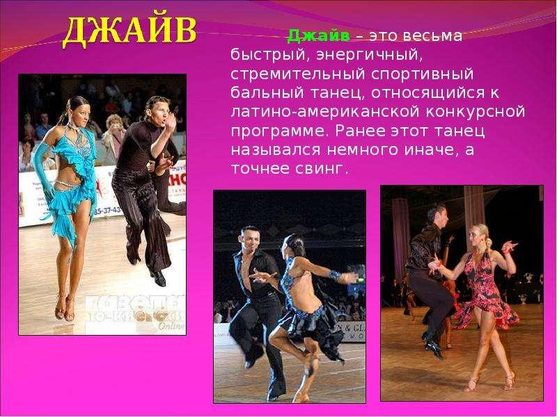 предложений понятие танцевальные движения научные статьи традиционных сказок