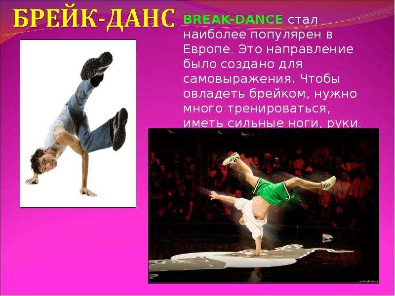 kulture break dance classes № 129411