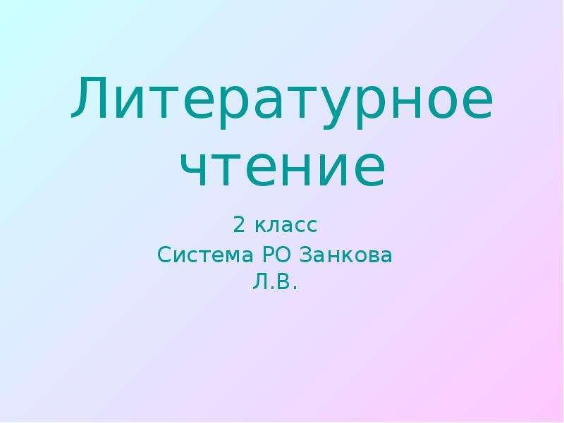 Литературное чтение 2 класс Система РО Занкова Л. В.