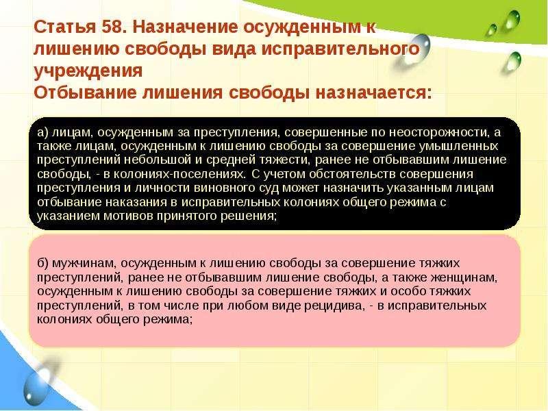 К исправительного назначение лишению свободы вида осужденным учрежденияшпаргалка 64.