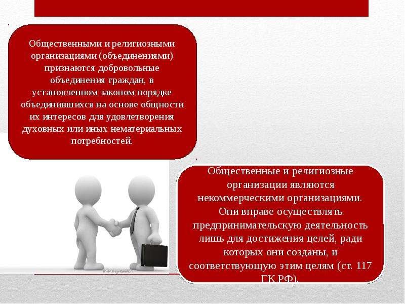 Статус предприятия общественной организации