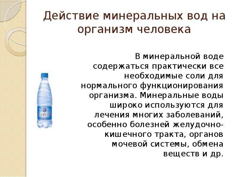 Действие минеральных вод на организм человека В минеральной воде содержаться практически все необход