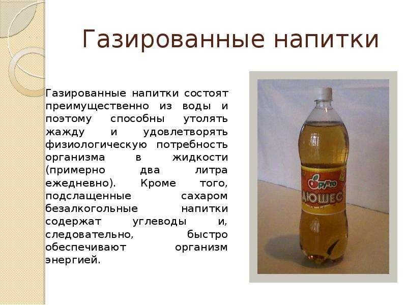 Газированные напитки Газированные напитки состоят преимущественно из воды и поэтому способны утолять