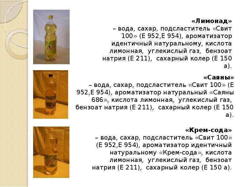 Прохладительные напитки. Вред или польза?, слайд 21