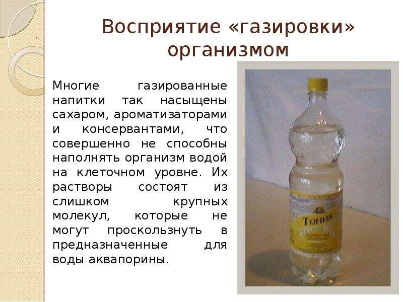 Восприятие «газировки» организмом Многие газированные напитки так насыщены сахаром, ароматизаторами