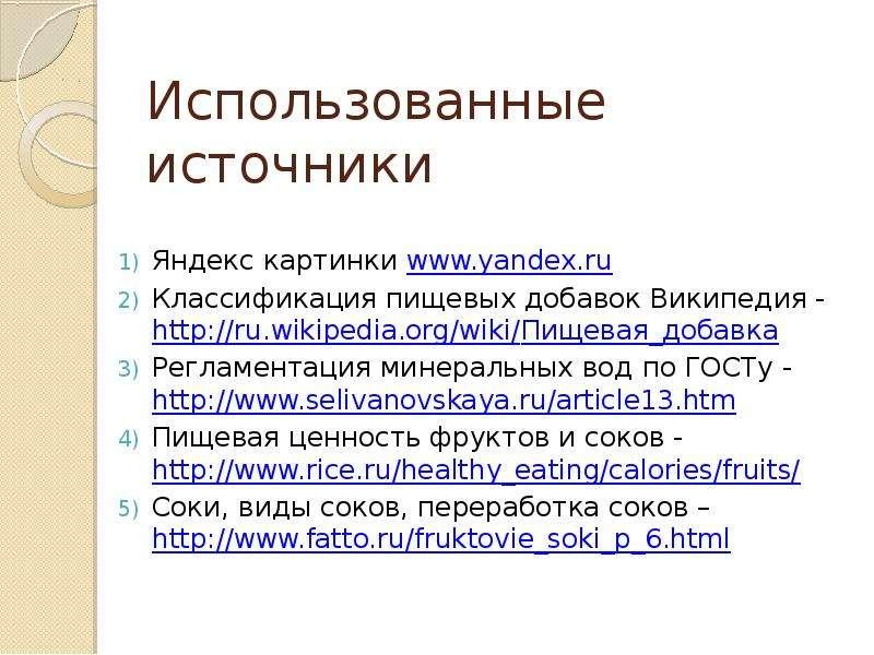 Использованные источники Яндекс картинки Классификация пищевых добавок Википедия - Регламентация мин