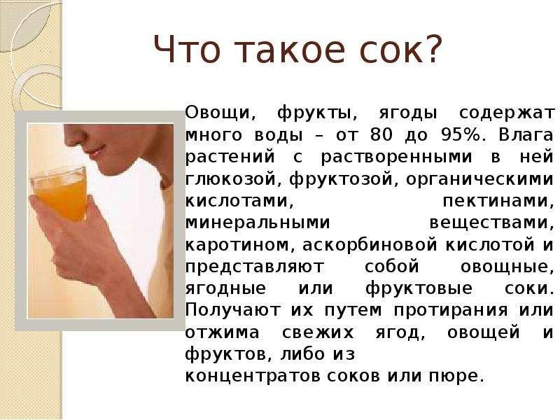 Что такое сок? Овощи, фрукты, ягоды содержат много воды – от 80 до 95%. Влага растений с растворенны