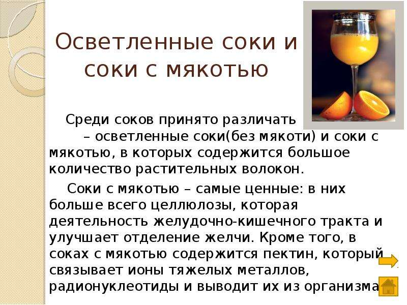 Осветленные соки и соки с мякотью Среди соков принято различать – осветленные соки(без мякоти) и сок