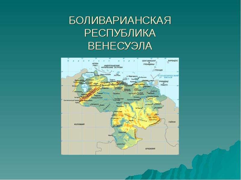 Презентация БОЛИВАРИАНСКАЯ РЕСПУБЛИКА ВЕНЕСУЭЛА