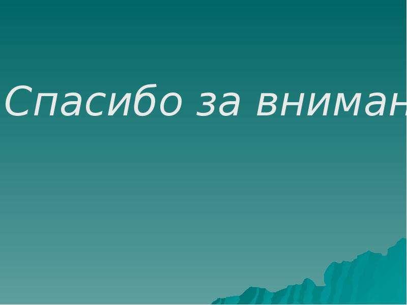 БОЛИВАРИАНСКАЯ РЕСПУБЛИКА ВЕНЕСУЭЛА, слайд 17