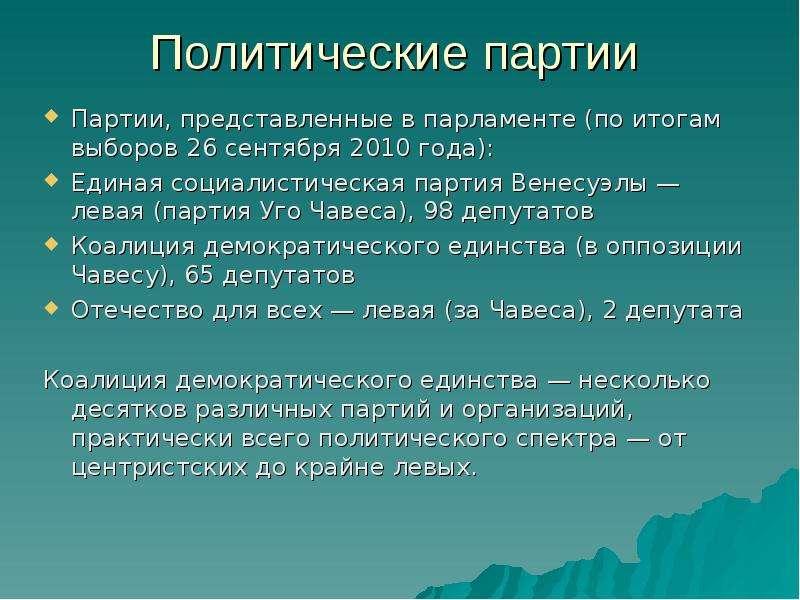 Политические партии Партии, представленные в парламенте (по итогам выборов 26 сентября 2010 года): Е