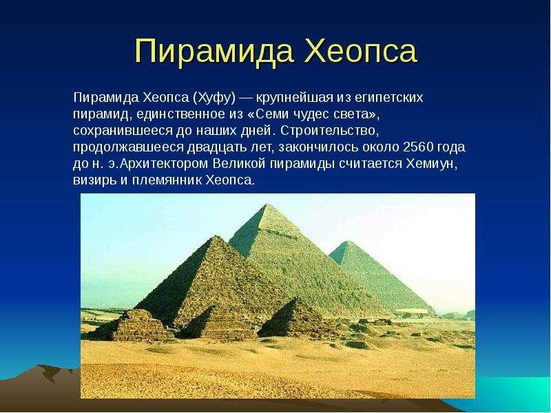 оно представлено: семь чудес света современного мира пирамида хиопса общепринятая