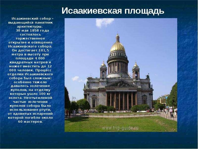соборы санкт петербурга названия с фото телефоном здесь точно