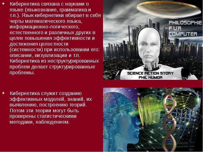 Кибернетика связана с науками о языке (языкознание, грамматика и т. п. ). Язык кибернетики вбирает в