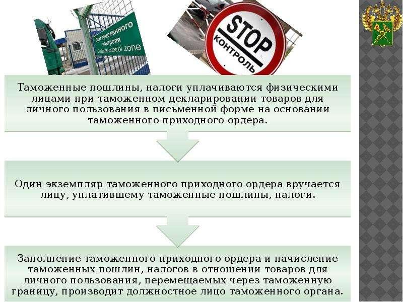 Понятие таможенная процедура позволяет обозначить специально разработанные мероприятия и методы