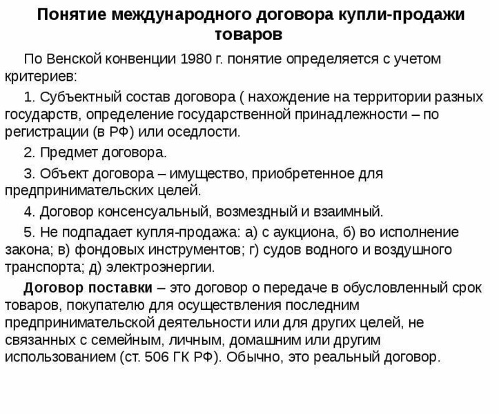 Договор Купли-продажи Удобрений Образец - фото 4
