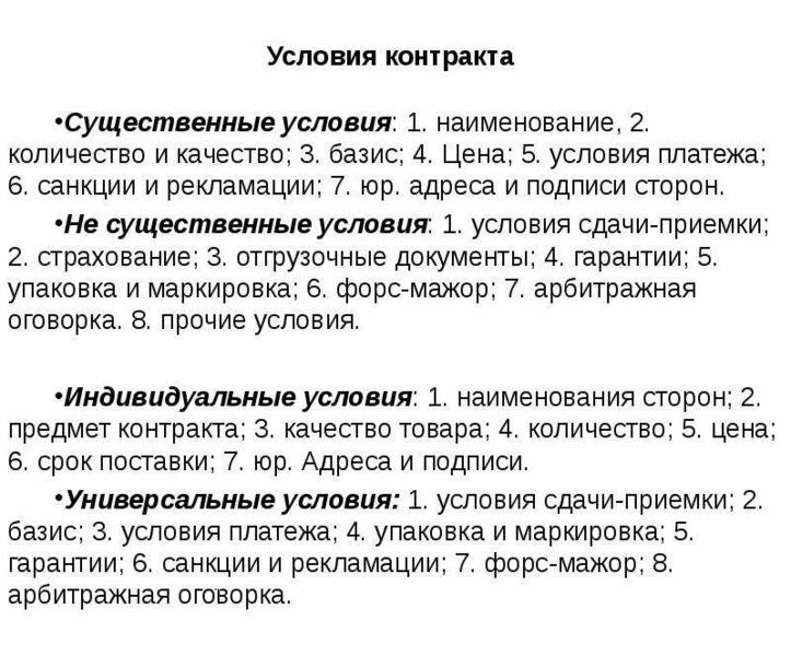 Договор Купли-продажи Удобрений Образец - фото 10