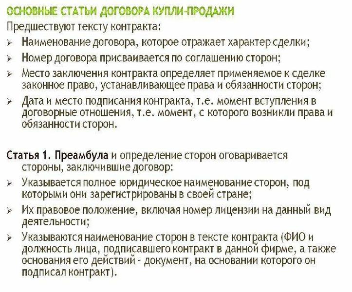 Договор Купли-продажи Удобрений Образец - фото 8