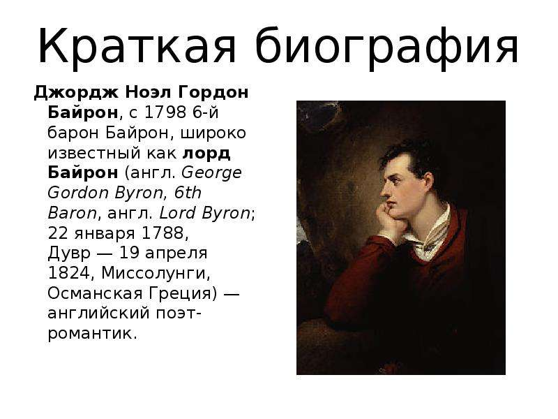 george gordon lord byron ppt Lord byron' s darkness: 0 analysis and intepretation by david m mazurowski a thesis aubmitted to the faculty of the university of north carolina in partial fulfillment of the require-.