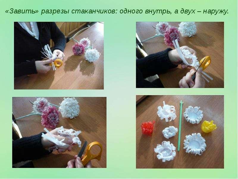 Поделки своими руками из пластиковых стаканчиков для детей