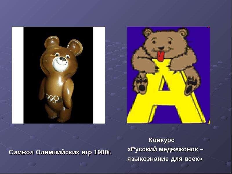 Конкурс символов для олимпиады