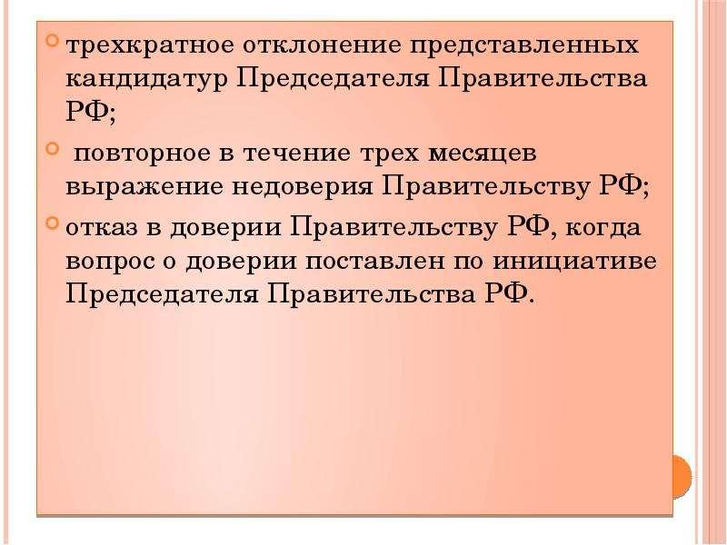 трехкратное отклонение представленных кандидатур Председателя Правительства РФ; трехкратное отклонен