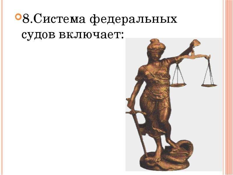 8. Система федеральных судов включает: 8. Система федеральных судов включает: