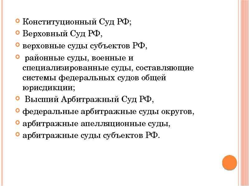 Конституционный Суд РФ; Конституционный Суд РФ; Верховный Суд РФ, верховные суды субъектов РФ, район