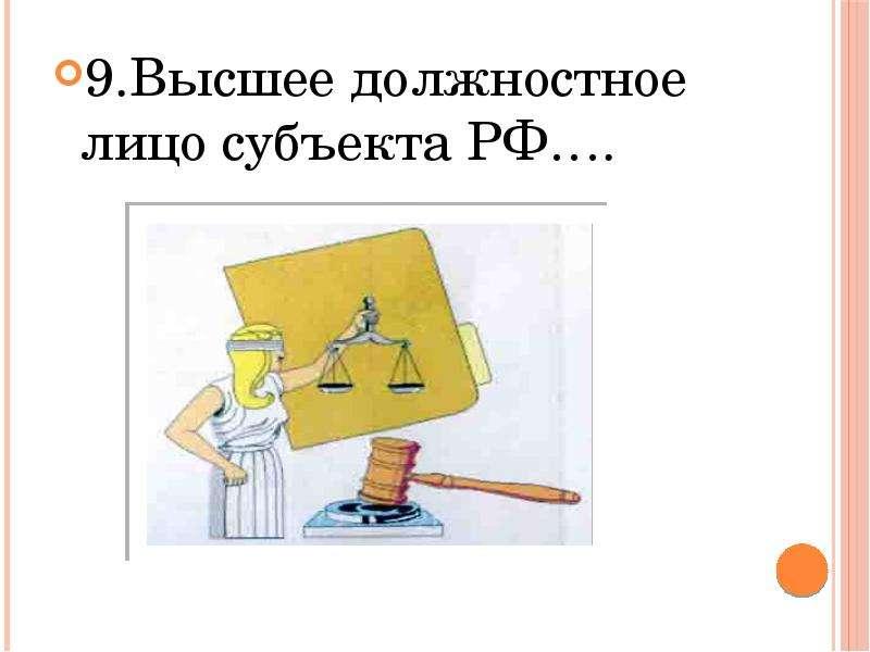 9. Высшее должностное лицо субъекта РФ…. 9. Высшее должностное лицо субъекта РФ….