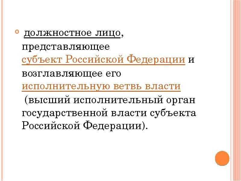 должностное лицо, представляющее субъект Российской Федерации и возглавляющее его исполнительную вет