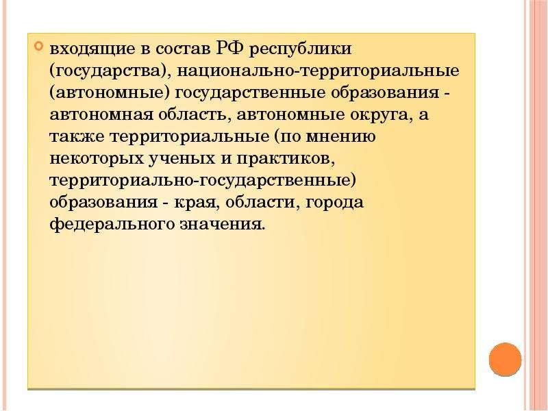 входящие в состав РФ республики (государства), национально-территориальные (автономные) государствен