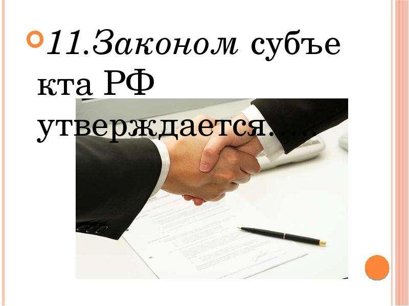 11. Законом субъекта РФ утверждается…. . 11. Законом субъекта РФ утверждается…. .