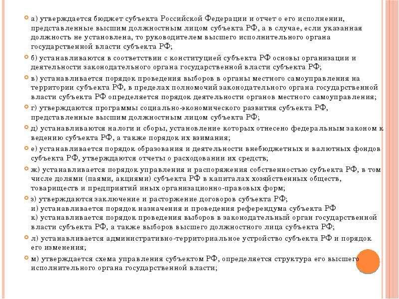 а) утверждается бюджет субъекта Российской Федерации и отчет о его исполнении, представленные высшим