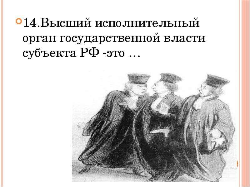 14. Высший исполнительный орган государственной власти субъекта РФ -это … 14. Высший исполнительный